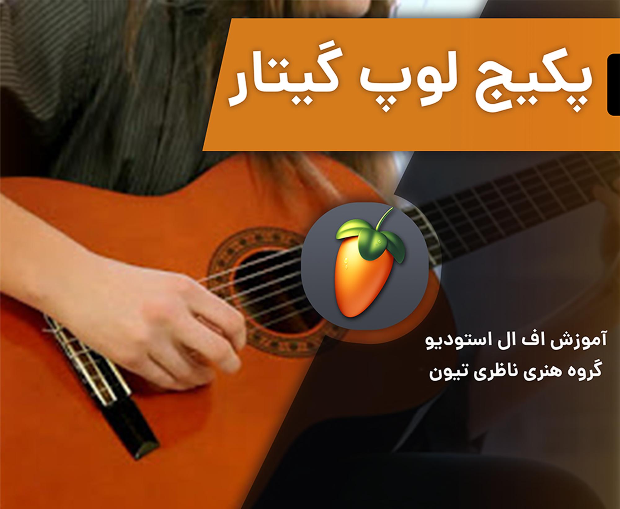 ریتم و سمپل گیتار کلاسیک ایرانی