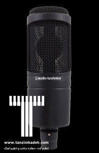 میکروفون های کاندنسر تنظیم کده