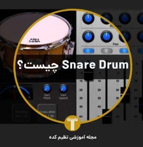 Snare Drum چیست تنظیم کده