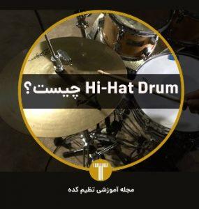 Hi Hat چیست تنظیم کده