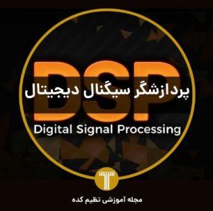 پردازشگر سیگنال دیجیتال تنظیم کده