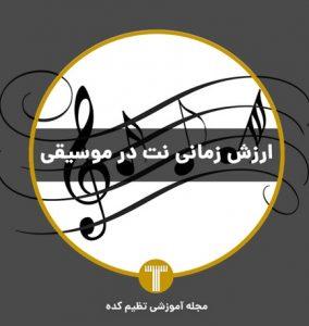 نت موسیقی تنظیم کده